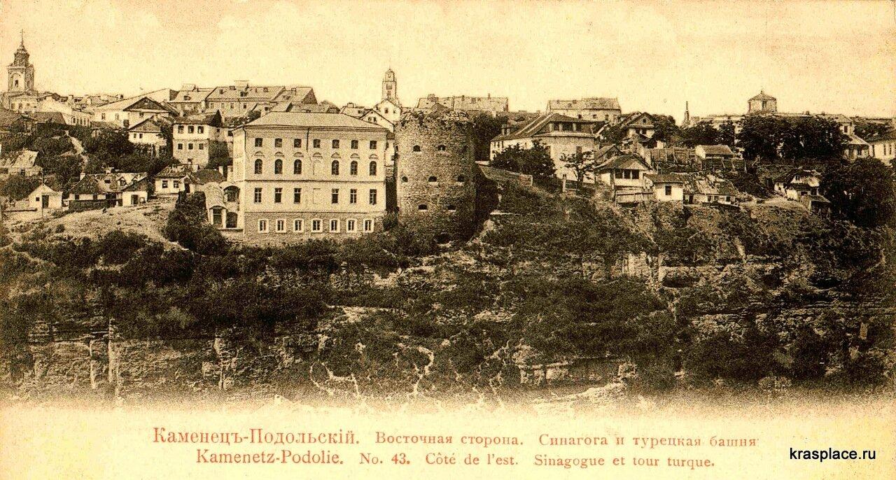 Восточная сторона. Синагога и Турецкая башня