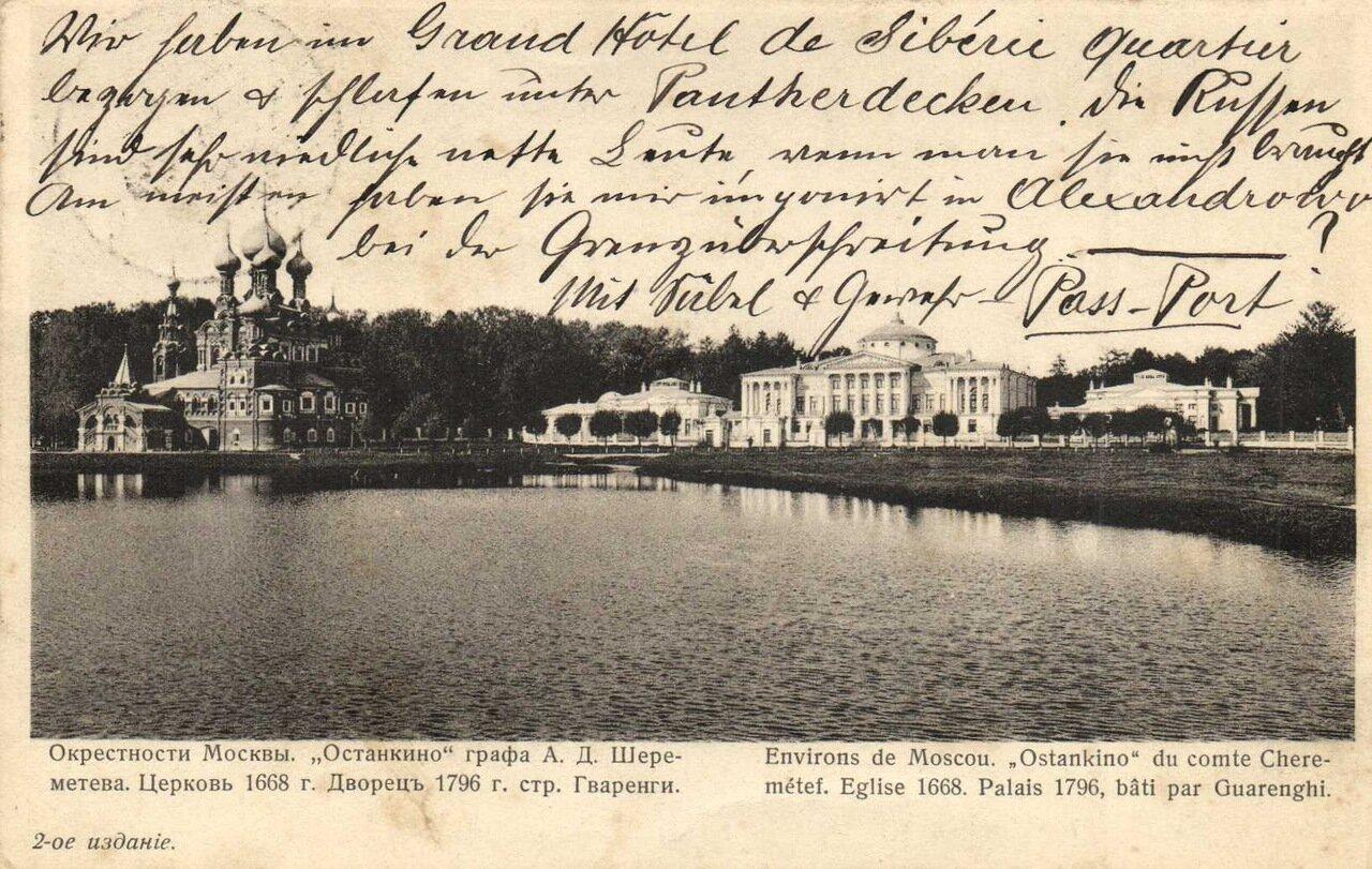 Окрестности Москвы. Останкино. Церковь и Дворец