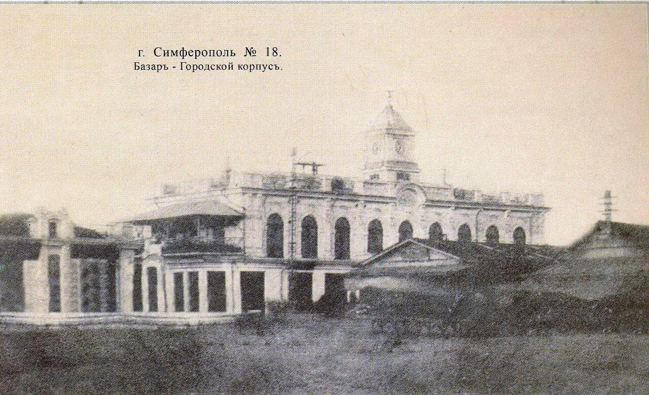 Базар. Городской корпус