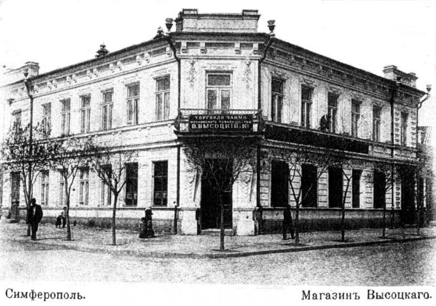 Магазин Высоцкого