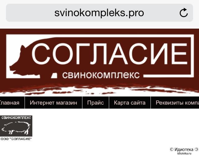 Свинокомплекс «Согласие»
