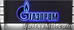 Молдова хочет продлить контракт с «Газпромом» ещё на год