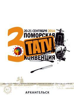 III Поморская тату-конвенция 2014