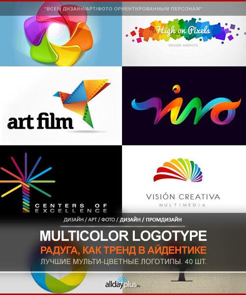 Самые крутые мульти-цветные логотипы! Крутой тренд в современной айдентике - 40 лучших примеров.