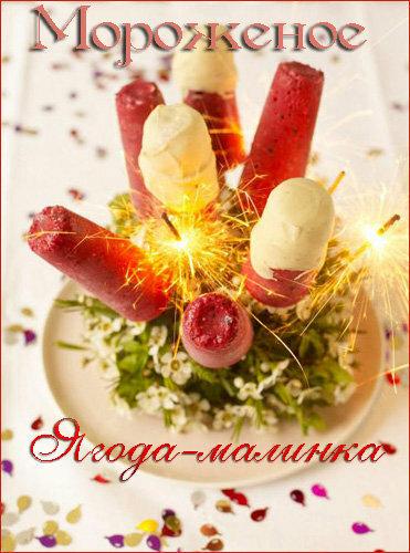 Рецепты к Новогоднему столу от Джейми! Как приготовить мороженое дома из ягод