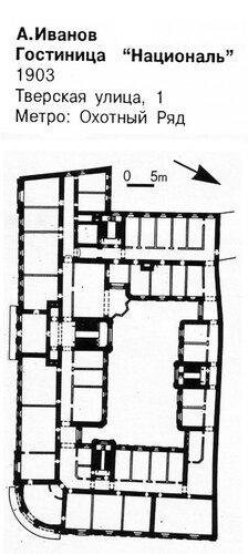 Гостиница Националь, план