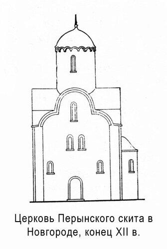 Церковь Перынского скита в Новгороде, фасад