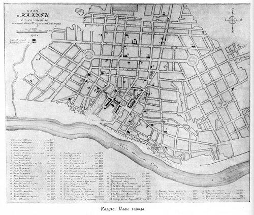 Генплан города Калуги на 1945 год