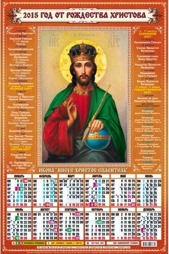 Календарь 2015 г. Икона Иисус Христос Спаситель открытка поздравление картинка