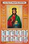 Календарь 2015 г. Икона Иисус Христос Спаситель открытки фото рисунки картинки поздравления