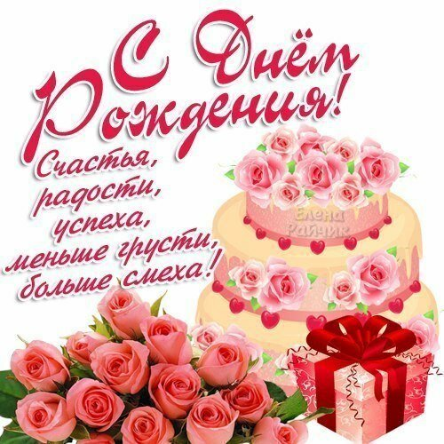 Поздравление с днем рождения для коллеги галины