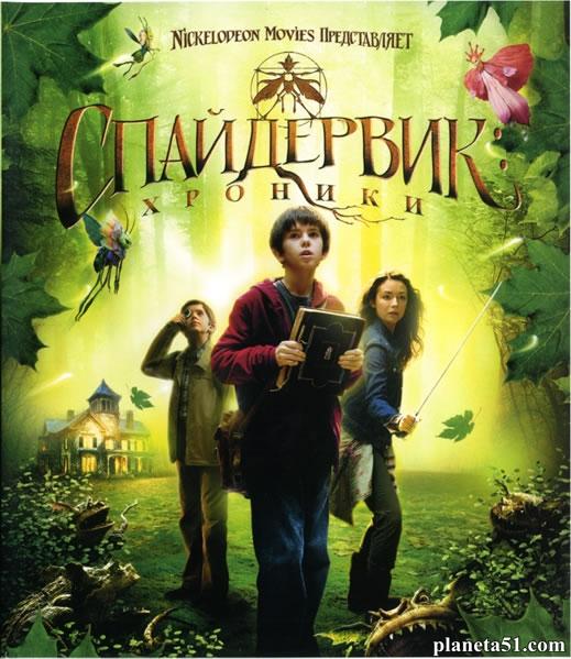 Спайдервик: Хроники / The Spiderwick Chronicles (2008/HDRip/BDRip)