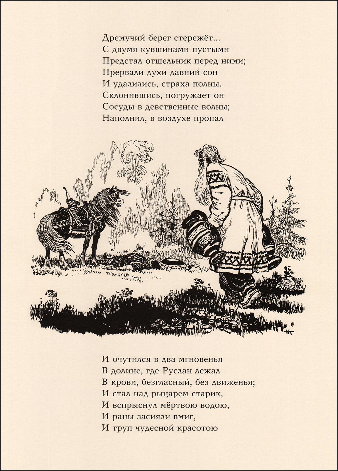 Н. Кочергин, Руслан и Людмила