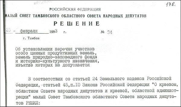 Решение Малого совета Тамбовского областного Совета народных депутатов. 1993