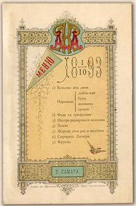Меню 1.10.1893