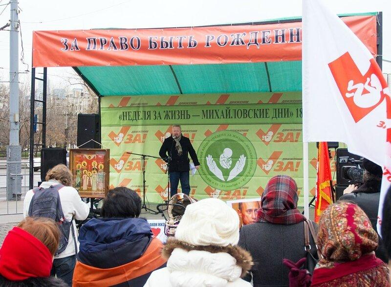 Юрий Горский - ведущий митинг 'За право быть рождённым!'