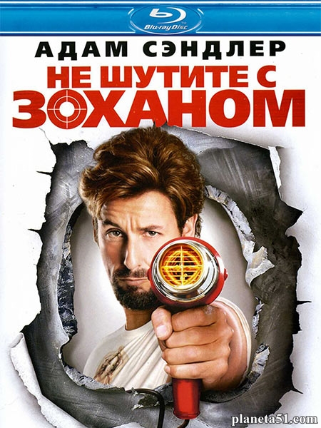 Не шутите с Zоханом! / You Don't Mess with the Zohan (2008/HDRip)