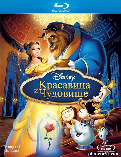 Красавица и чудовище / Beauty and the Beast [Theatrical Cut | Directors Cut] (1991/HDRip)