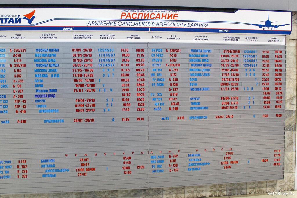 Расписание аэропорта Барнаул