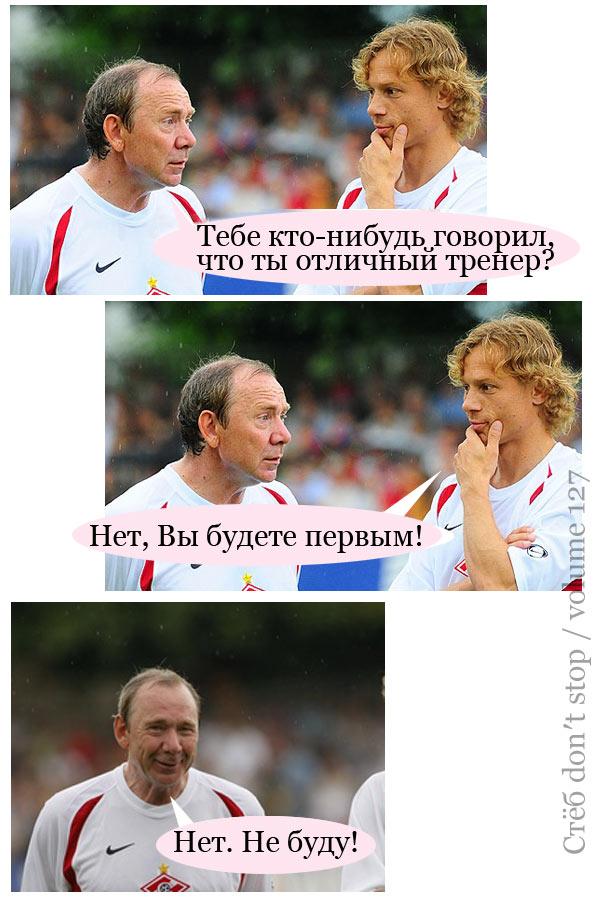 Романцев о тренерском таланте Карпина