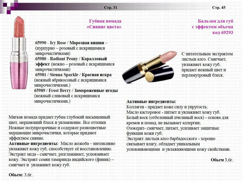 AVON ПРОДУКЦИЯ ФОТО_05