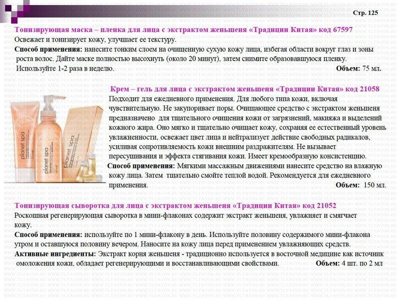 AVON ПРОДУКЦИЯ ФОТО_09