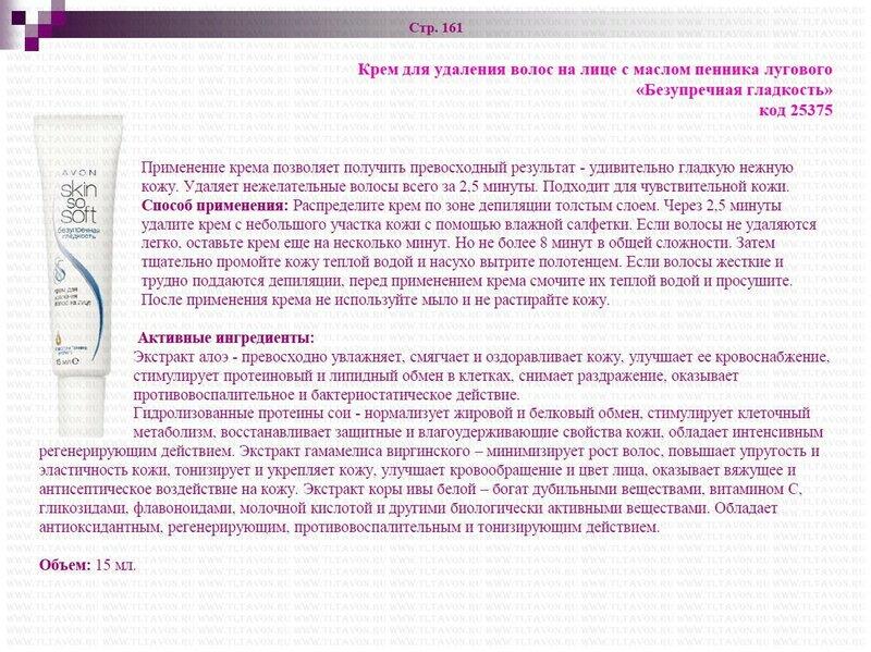 AVON ОПИСАНИЕ ФОТО_09