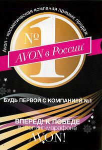 AVON №1 в России