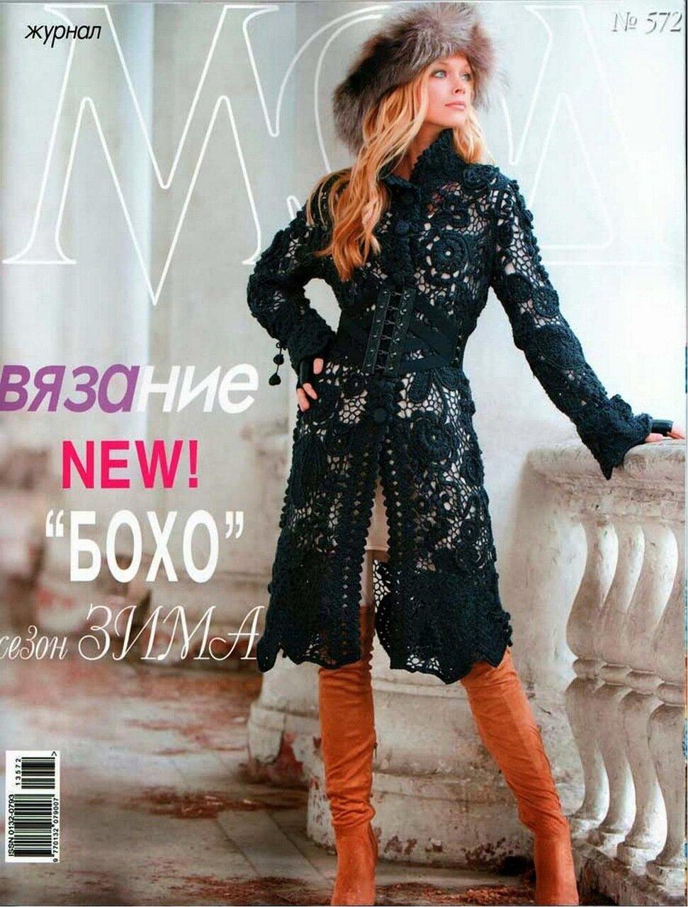 журнал мод 548 за 2011 просмотр онлайн