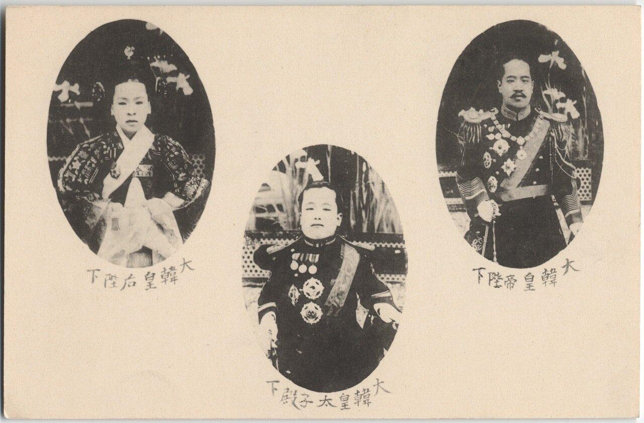 Император, королева и наследный принц Кореи