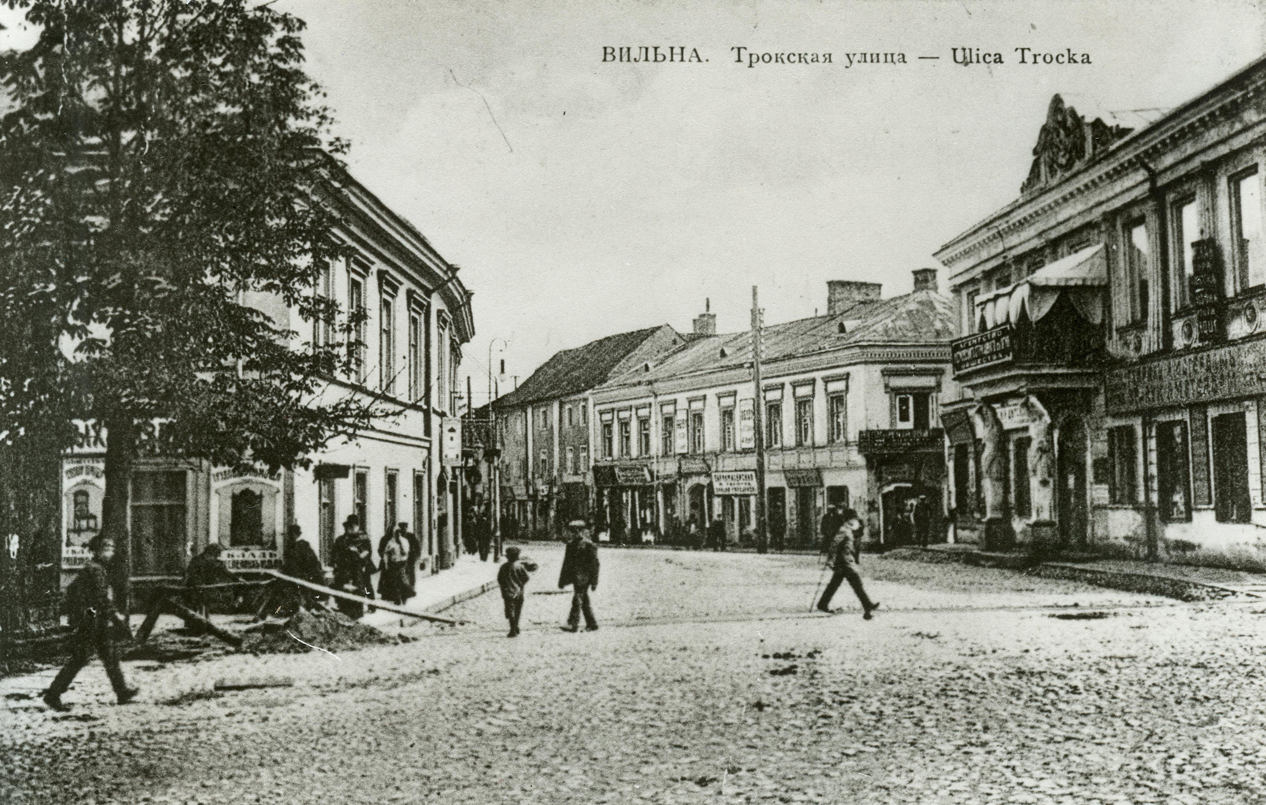 Трокская улица