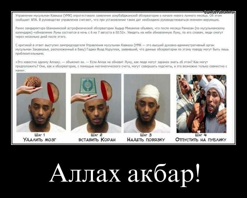аллах акбар что значит