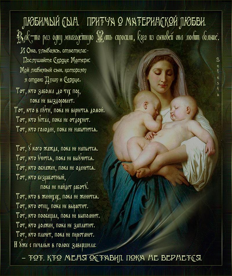 Стихи в картинках про любовь к сыну
