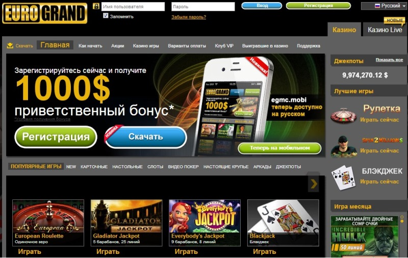 регистрация в казино