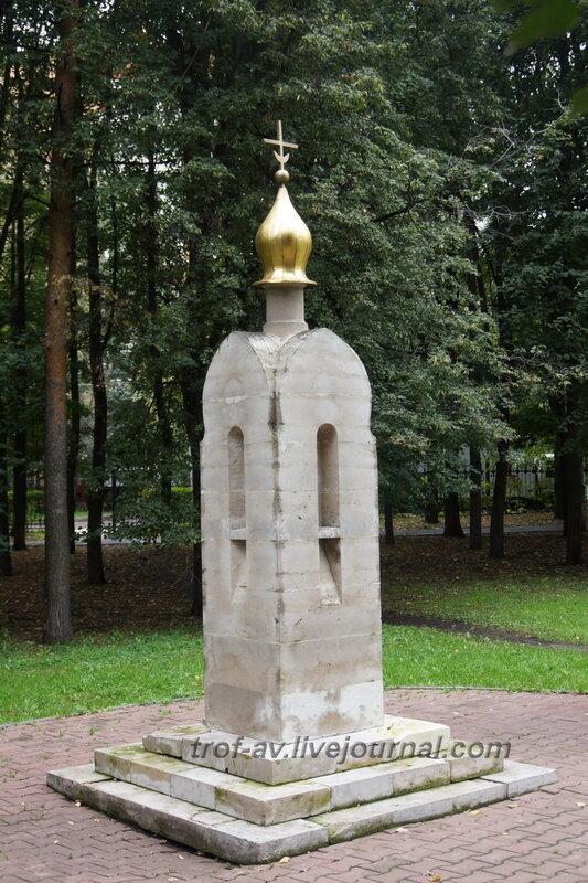 Часовенный столб. Мемориально-парковый комплекс героев 1 Мировой войны, Москва