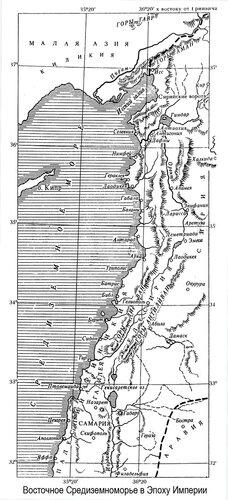 Карта Восточного побережья Средиземного моря в эпоху Римской империи