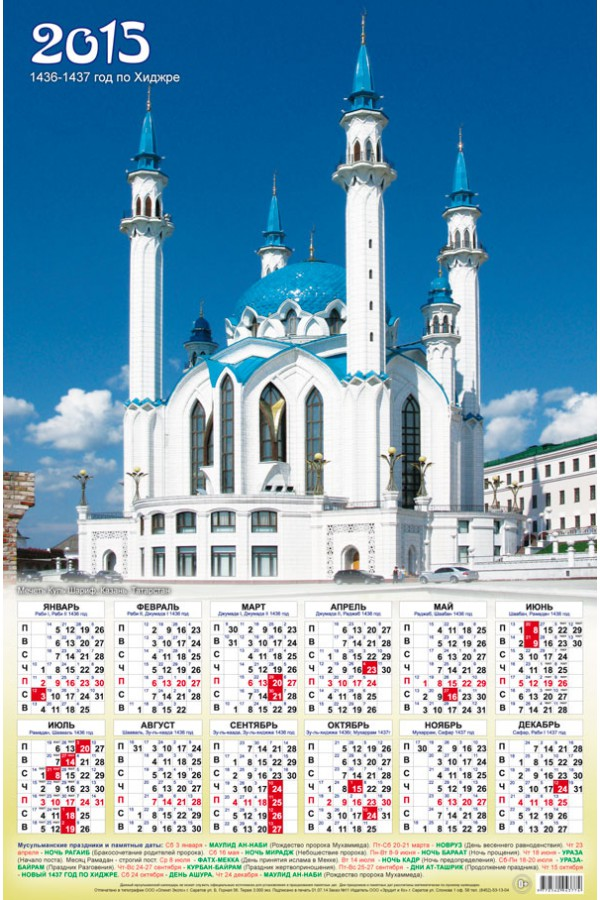 Календар 2015. Храм листівка фото привітання малюнок картинка