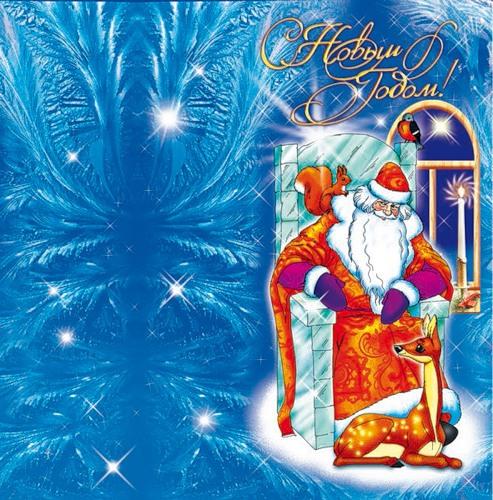 С Новым годом! Дед Мороз сидит на троне при свечах