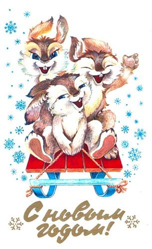 С Новым годом! Зайки катаются на санках