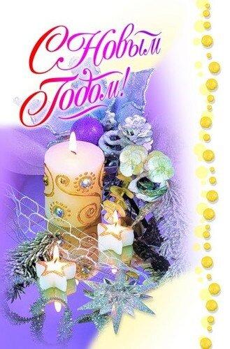 С Новым годом! Свечи разных форм и размеров уже зажжены открытка поздравление картинка