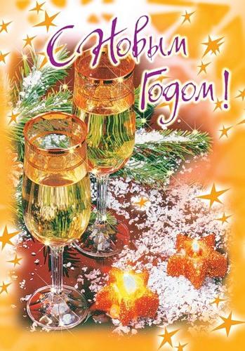 С Новым годом! Фужеры, свечи звездами