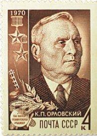 Орловский К.П. - Почта СССР