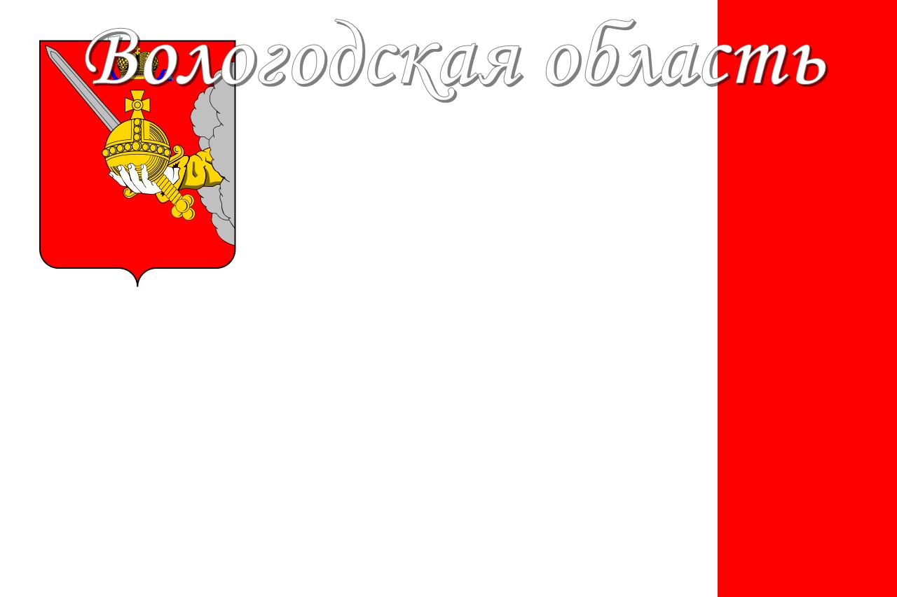 Вологодская область.png
