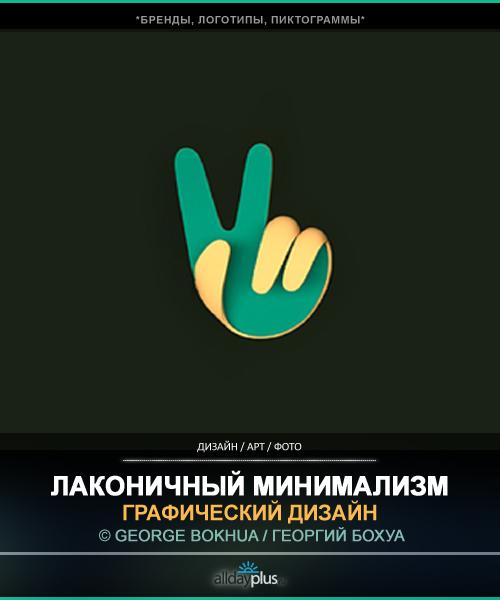 Лаконичный графический дизайн. ©George Bokhua / Георгий Бохуа
