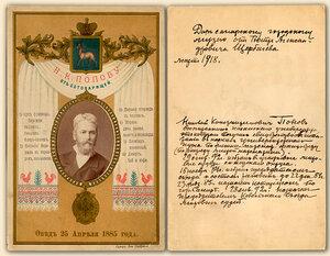Меню обеда 25 апреля 1885 г. «от сотоварищей» в честь мирового судьи и нотариуса Самары Н.К.Попова.