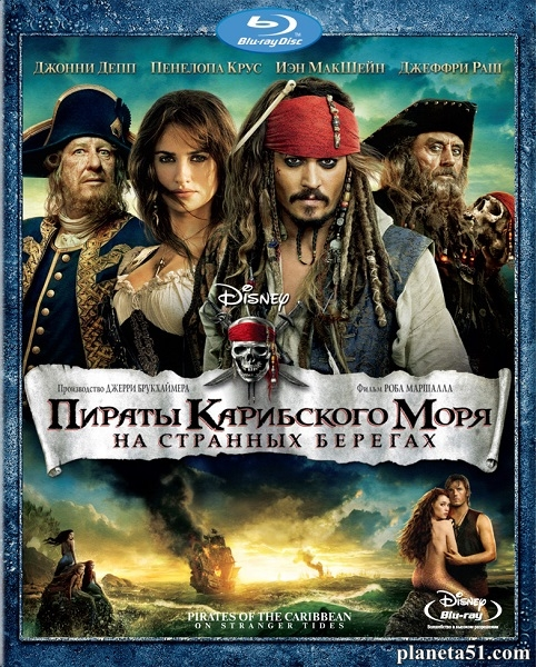 Пираты Карибского моря: На странных берегах / Pirates of the Caribbean: On Stranger Tides (2011/HDRip)