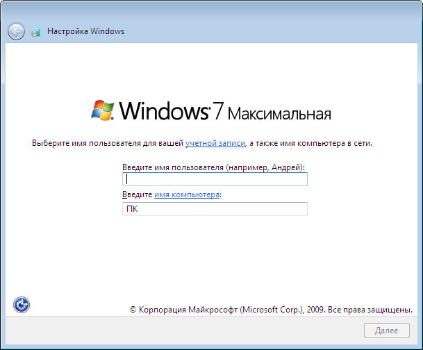 Рис. 2.6. Диалоговое окно с предложением указать имена пользователя и компьютера