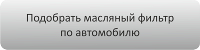 kn-filter.ru подбор масляного фильтра