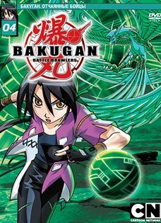 Bakugan New Vestroia