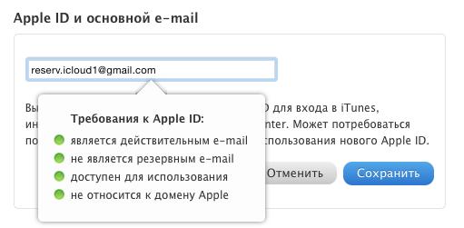 +как изменить apple id +в icloud